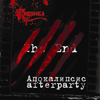 Коrsика - Апокалипсис Afterparty