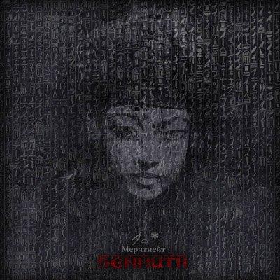 Senmuth - Меритнейт
