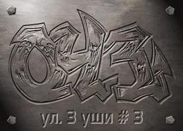 О.Ч.З. Records