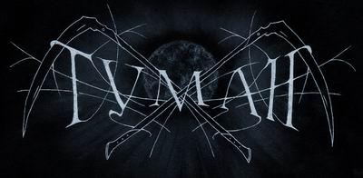 Туман - Logo