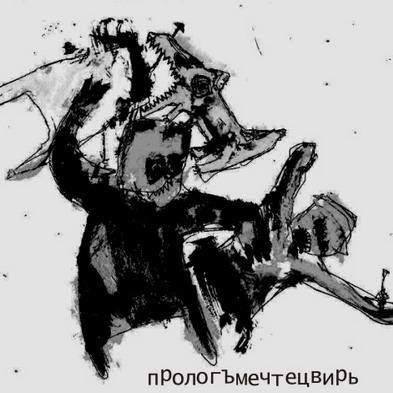 Вирь / Прологъ - Прологъ / Мечтец / Вирь