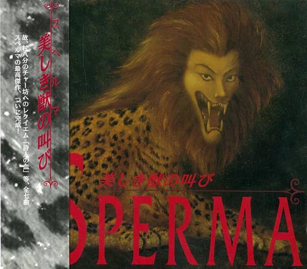 Sperma - 美しき獣の叫び