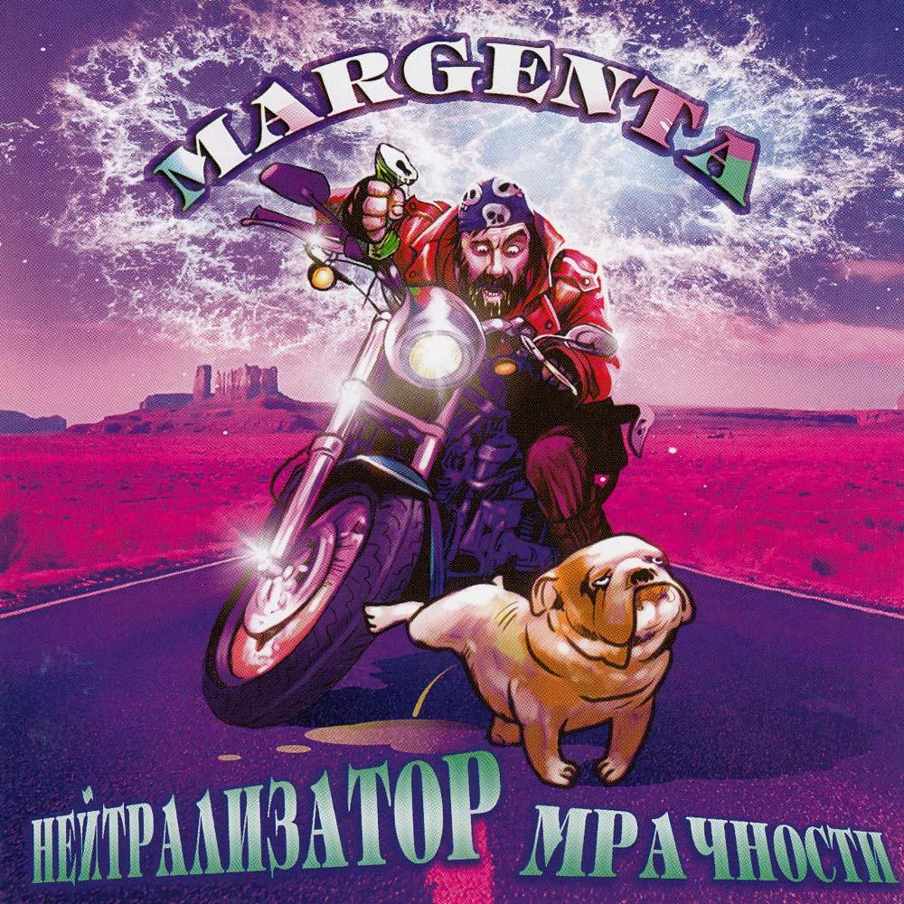 Margenta - Нейтрализатор мрачности