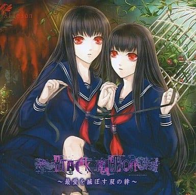 Alieson - Black Ribbon~最愛を滅ぼす双の絆~