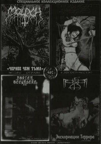 Mortem Occumbere / Уфир / Moloch / Trachrabrurbruella - Moloch / Trachrabrurbruella / Mortem Occumbere / Uphir