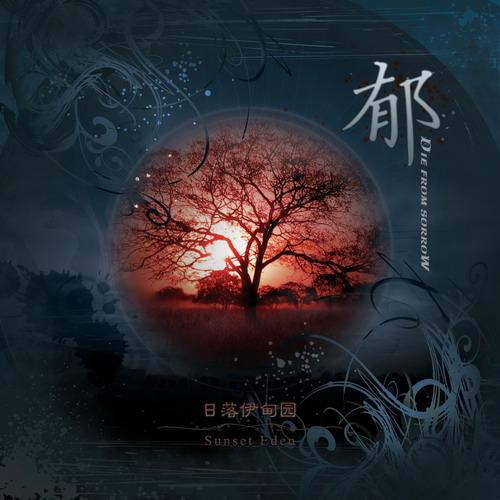 郁 / Die From Sorrow - 日落伊甸园 / Sunset Eden (2009)