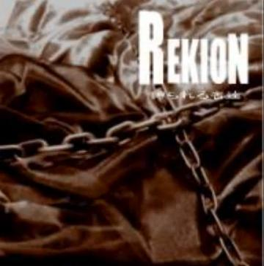Rekion - 縛られる者達