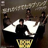 Bow Wow - 忘れかけてたラブソング
