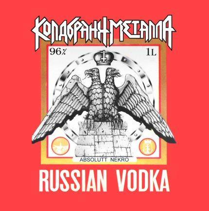 Koldbrann - Russian Vodka / Metalni Bog