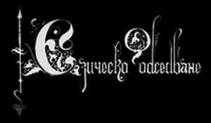 Езическо Обсебване - Logo
