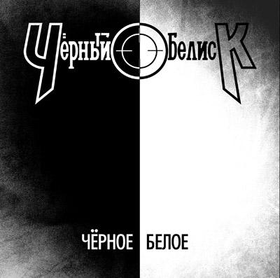 Чёрный Обелиск - Чёрное / Белое