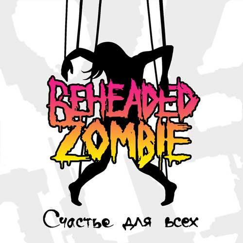 Beheaded Zombie - Счастье для всех