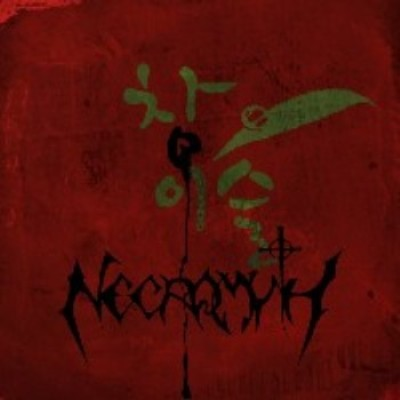 Necramyth - Slaughter of the Seoul