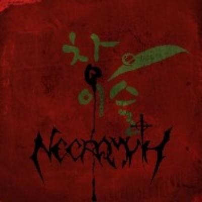 Necramyth - Slaughter of the Seoul