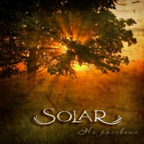 Solar - На рассвете