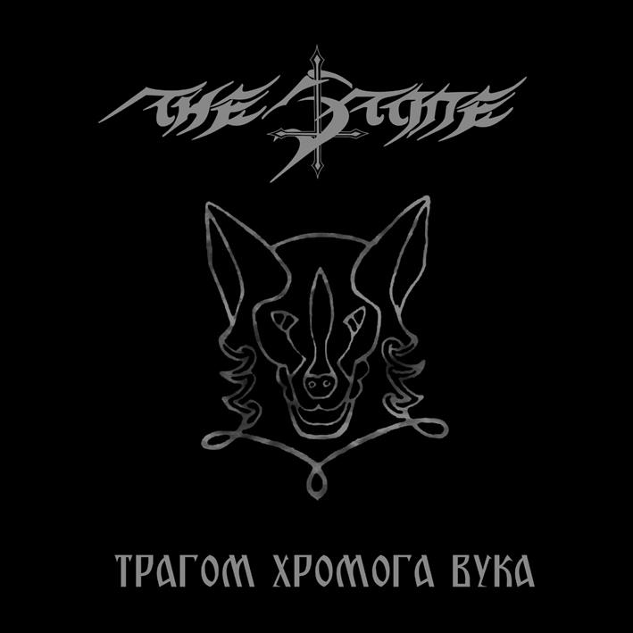 The Stone - Трагом хромога вука
