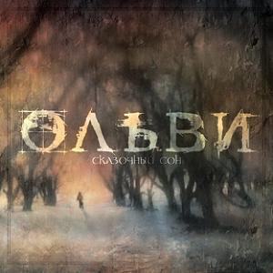 Ольви - Сказочный сон
