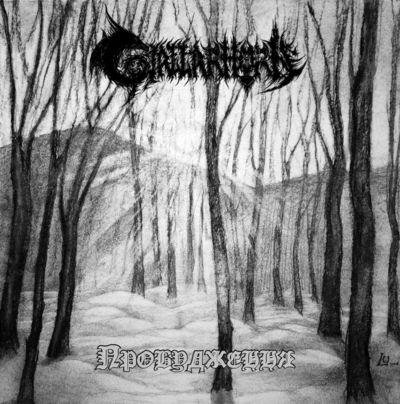 Gjallarhorn - Пробудження