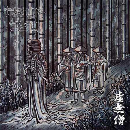 Tzun Tzu / Altars - Tzun Tzu / Altars