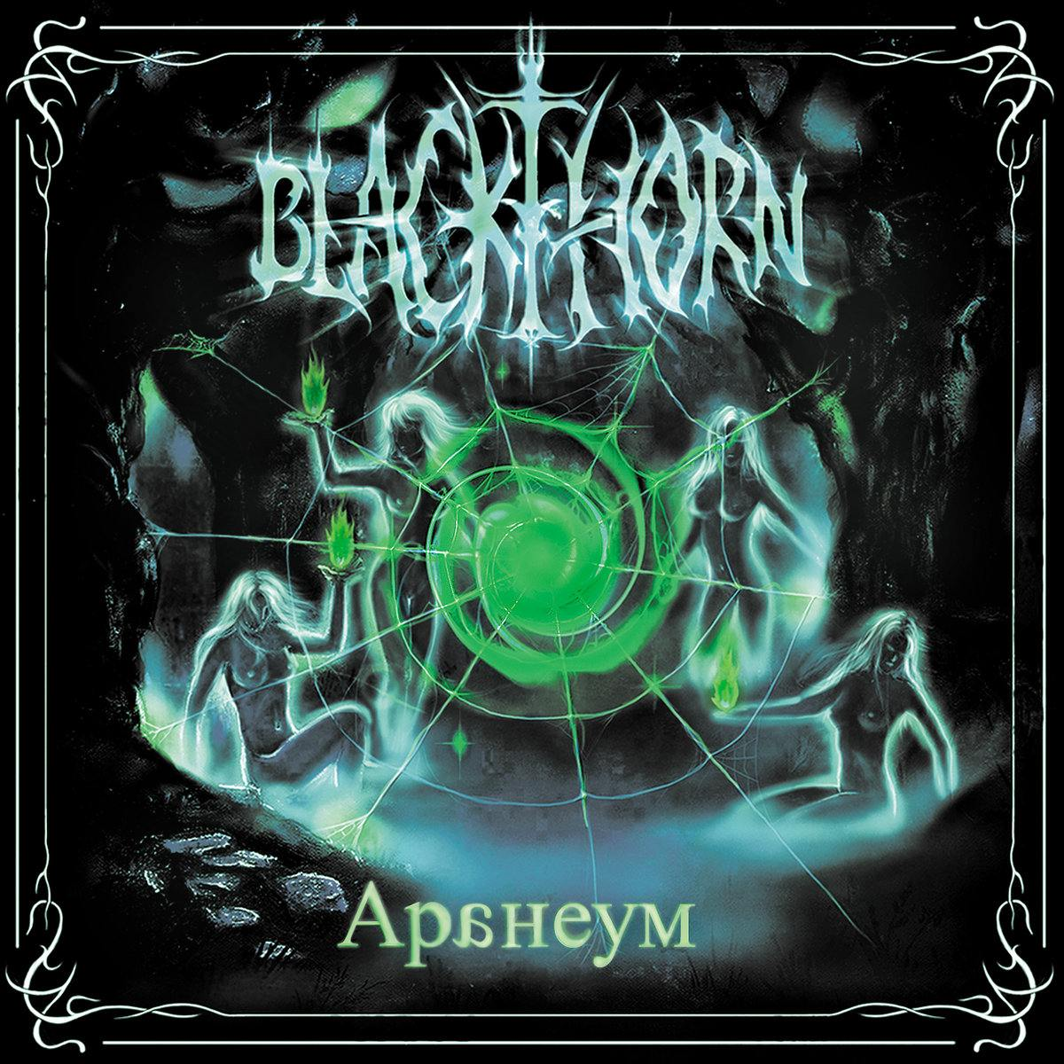 Blackthorn - Аранеум