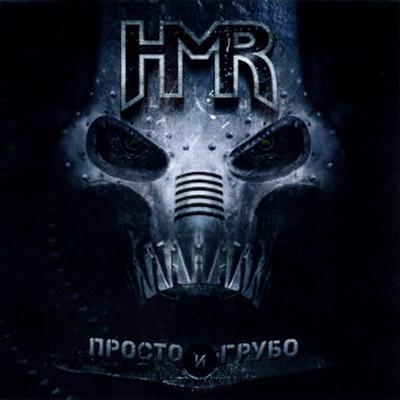 HMR - Просто и грубо