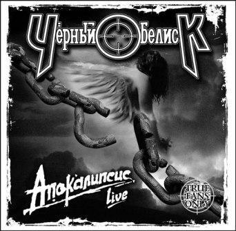 Чёрный Обелиск - Апокалипсис Live