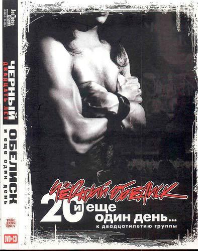 Чёрный Обелиск - 20 лет и ещё один день...