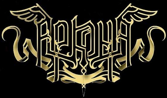 Аркона - Logo