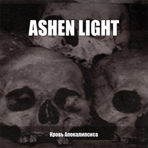 Ashen Light - Кровь Апокалипсиса