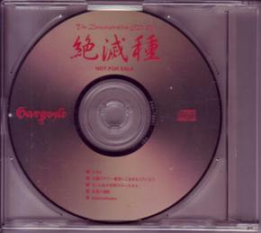 Gargoyle - 絶滅種