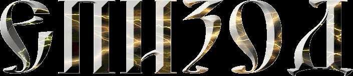 Епизод - Logo