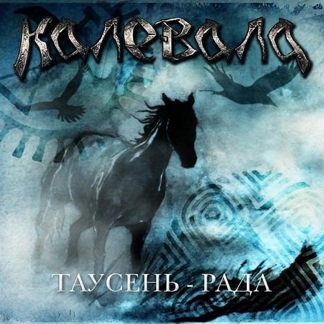 Калевала - Таусень-рада