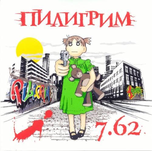 Пилигрим - 7.62