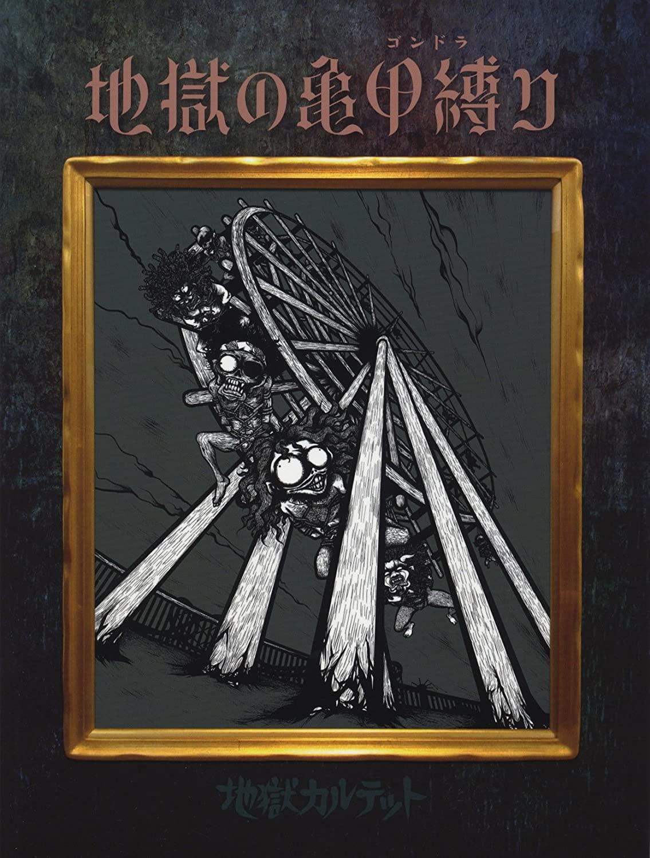 地獄カルテット - 地獄の亀甲縛り  Buy from... eBay more... >