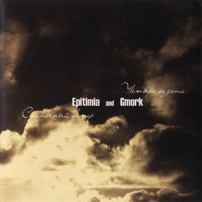 Gmork / Epitimia - Солнечный ветер / Четыре сезона