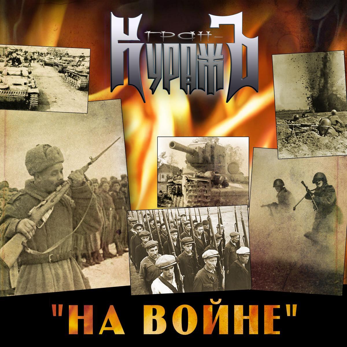 Гран-КуражЪ - На войне