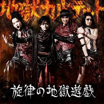 地獄カルテット - 旋律の地獄遊戯