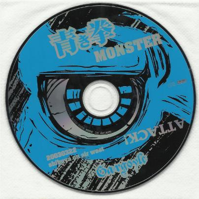 Gargoyle - 青き拳