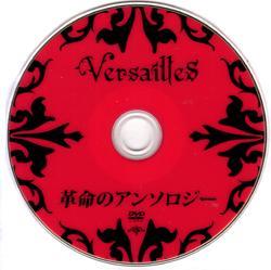 Versailles - 革命のアンソロジー