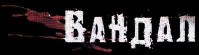 Вандал - Logo