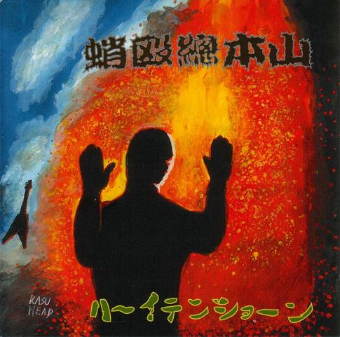 蛸殴総本山 - ハーイテンショーン