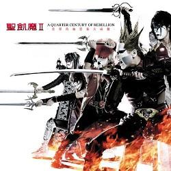 聖飢魔II - A Quarter Century of  Rebellion -世界的極悪集大成盤-