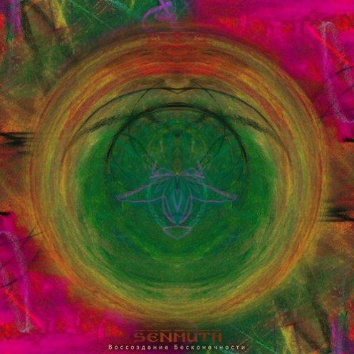 Senmuth - Воссоздание бесконечности