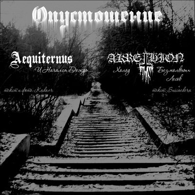 Akrethion / Aequiternus - Опустошение