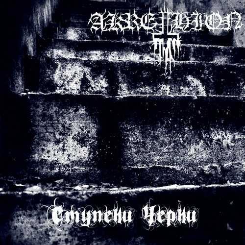 Akrethion - Ступени черни