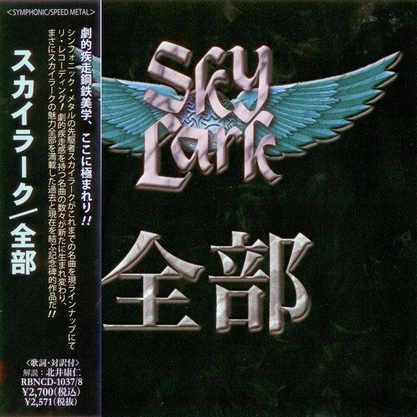 Skylark - 全部