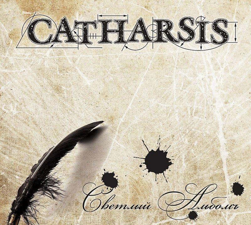 Catharsis - Светлый альбомъ