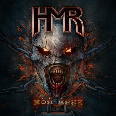HMR - Мой крик
