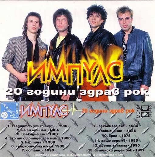 Импулс - 20 години здрав рок / 20 Years Strong Rock