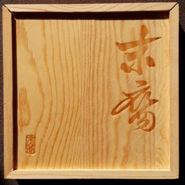 Cover of 末裔 (The Last Successor) - 末裔 (The Last Successor)